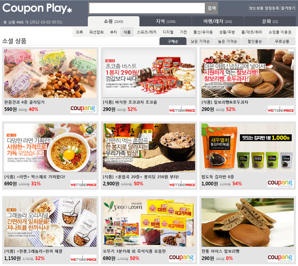 couponplay.kr.PNG
