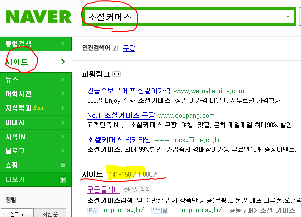 naver_search1.PNG
