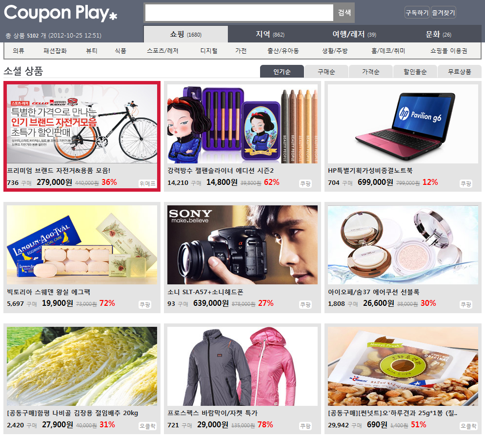 couponplay.kr2.PNG